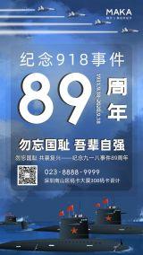 蓝色大气纪念九一八事变89周年宣传海报