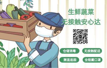 质感生鲜蔬菜安心配送不干胶标签