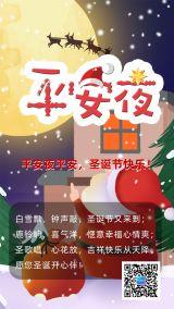 圣诞节祝福贺卡卡通手绘通用精选手机版海报