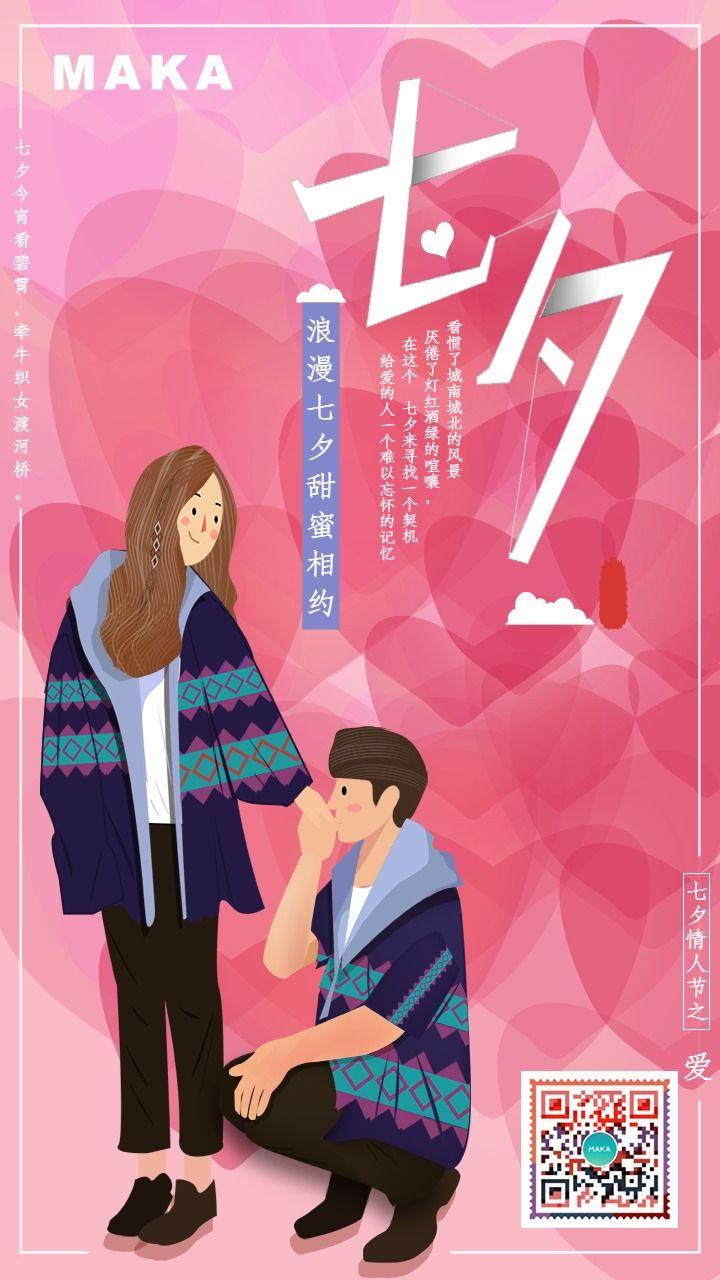 七夕情人节简约手绘插画促销海报设计