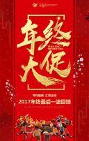 年终大促/年底活动/香肠腊肉/年货/红色喜庆