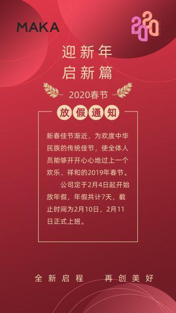红色简约中国风春节放假通知元旦放假房地产企业放假通知海报