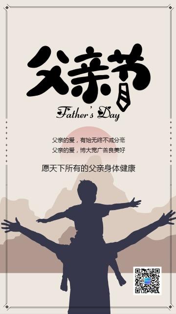 卡通手绘父亲节祝福贺卡海报