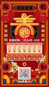 红色鼠年放假通知宣传海报