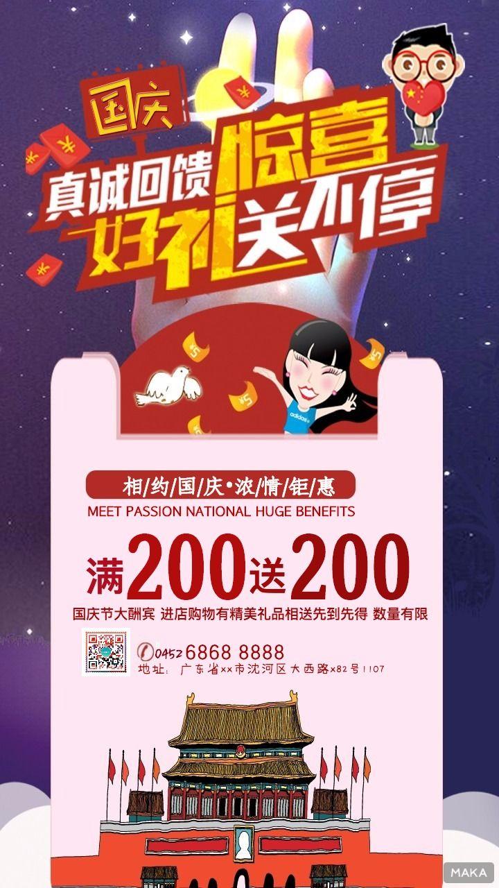 微商国庆节宣传海报