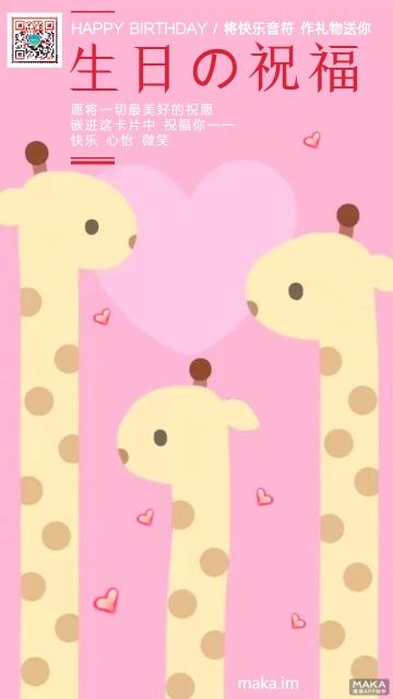 粉色卡通可爱生日快乐祝福海报