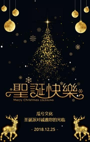 幼儿园、酒吧、酒会、圣诞圣诞节、圣诞派对、亲子活动邀请函、感恩、卡通、可爱邀请函