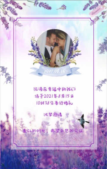 薰衣草主题请柬唯美浪漫紫色邀请函