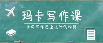 【干货微信头图】微信公众号封面首图简约扁平在线教育课程通用-浅浅