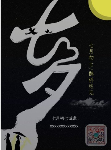 七月初七浪漫邀请宣传单