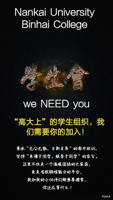 """""""高大上""""的学生组织,我们需要你的加入!"""