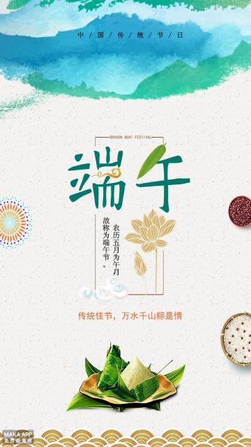 端午节快乐传统节日中国风海报