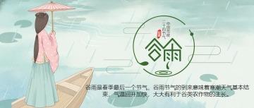 绿色简约文艺传统二十四节气谷雨微信公众号首图