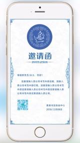 邀请函中式邀请函蓝色中国古典风邀请函