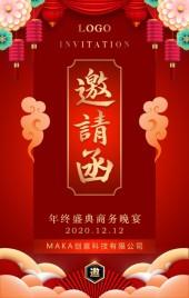 大红传统中国风商务活动展会酒会晚会宴会开业发布会年终盛典邀请函H5模板