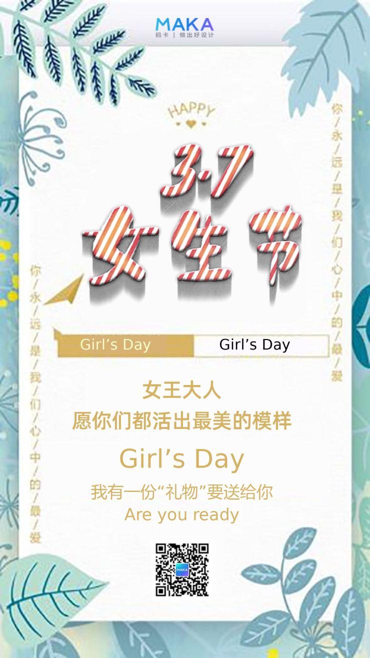蓝色温馨三七女生节海报