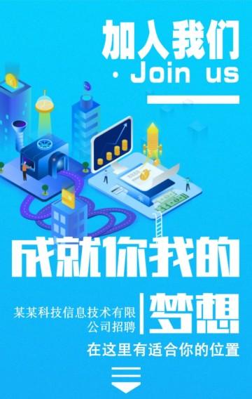 互联网科技公司企业招聘 商务蓝色招聘 企业宣传