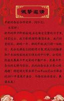 元旦春节企业年会/行业年会尾牙宴会年终答谢会邀请函
