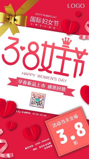 浪漫唯美三八女神节妇女节商家促销活动宣传海报