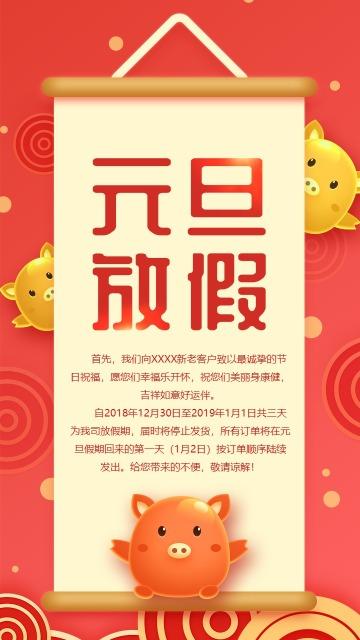 元旦新年 红金简约扁平化 节日祝福放假通知