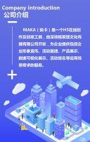 AI人工智能区块链数字资产2.5d立体科技峰会论坛邀请函招商手册企业宣传