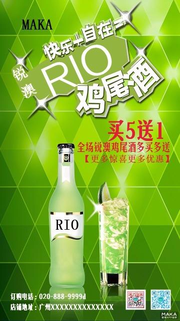 RIO鸡尾酒优惠活动