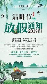 创意插画中国风传统清明节 放假通知海报