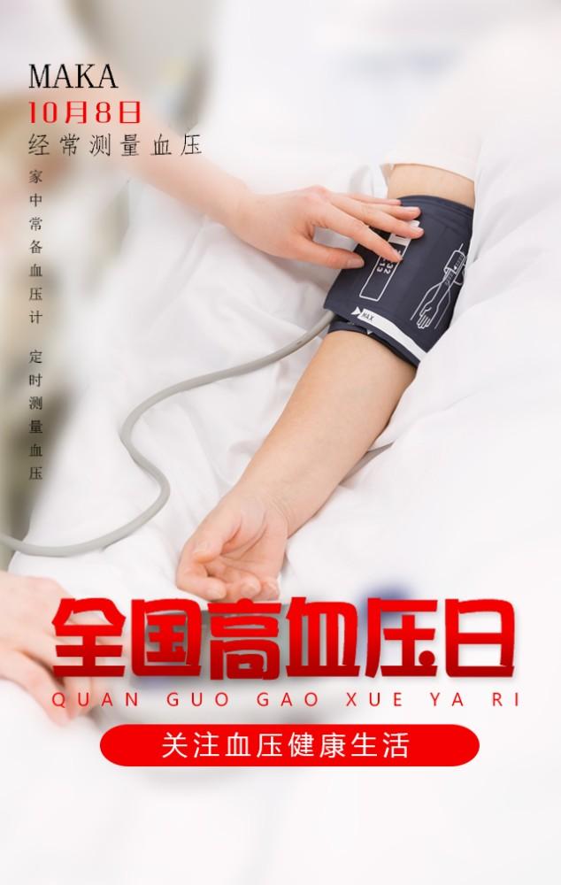 扁平简约全国高血压日宣传医疗诊所宣传H5