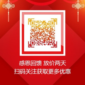 中国风新年电商微商促销宣传公众号二维码