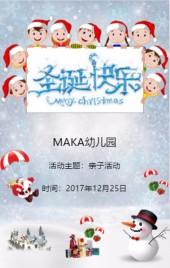 圣诞节活动邀请 幼儿园圣诞节活动邀请 圣诞节 圣诞节邀请
