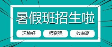暑期班招生培训宣传扁平简约公众号封面首图