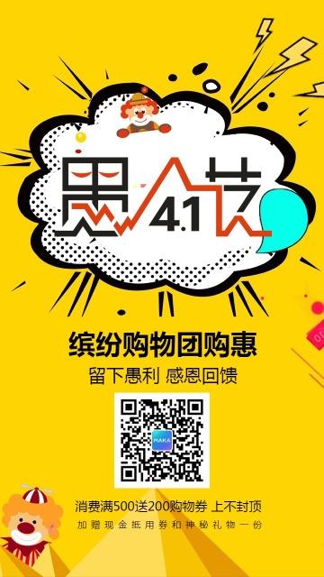 黄色简约愚人节电商微商促销活动海报