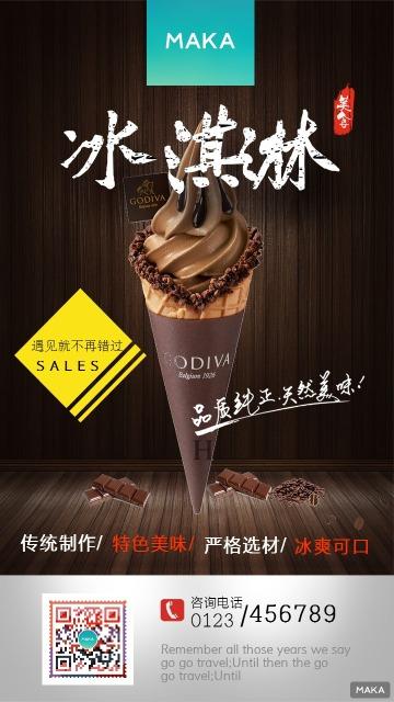 巧克力 冰淇淋海报 微信 手机端用户宣传海报