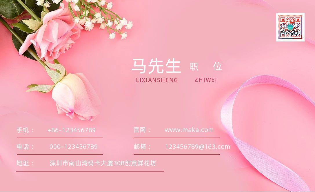 粉色唯美风格鲜花行业名片