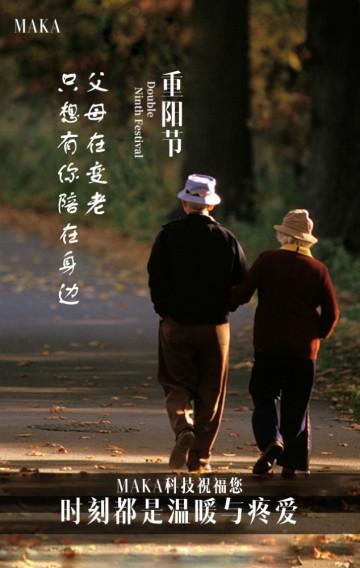 商务风重阳节祝福贺卡爱老敬老公益宣传企业节点宣传H5