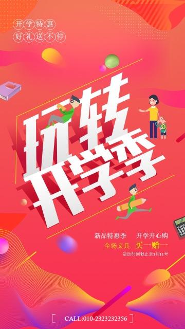 炫彩折纸字玩转开学季招生培训促销宣传海报