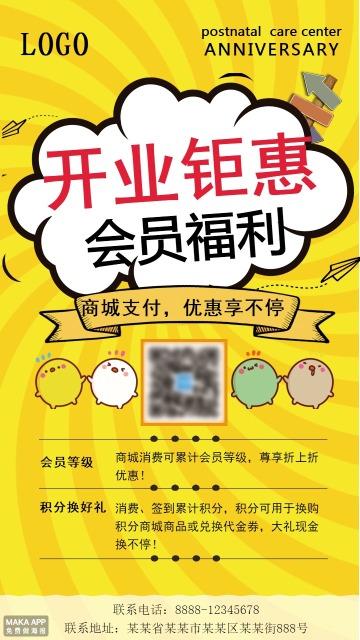 黄色个性卡通企业开业海报/优惠海报/卡通海报