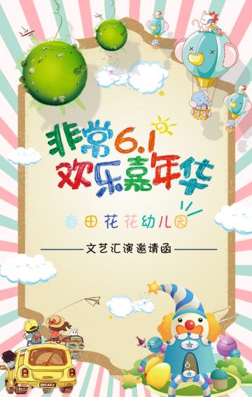 庆六一幼儿园亲子活动邀请函