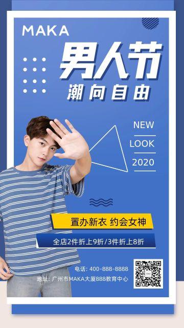 蓝色酷炫男人节电商促销宣传推广手机海报