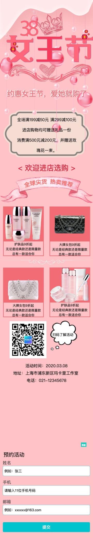 简约浪漫女王节促销活动单页宣传推广