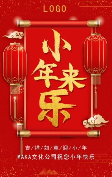 小年节日促销传统红色喜庆H5