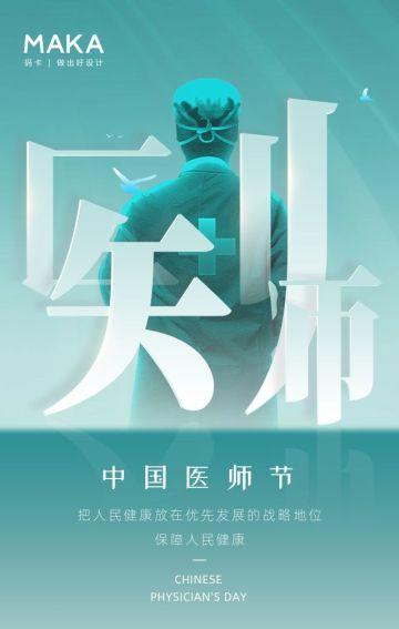 绿色简约大气中国医师节企业宣传祝福H5