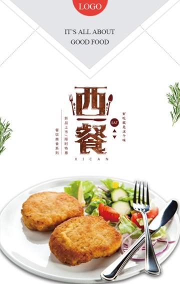 西餐厅店铺宣传