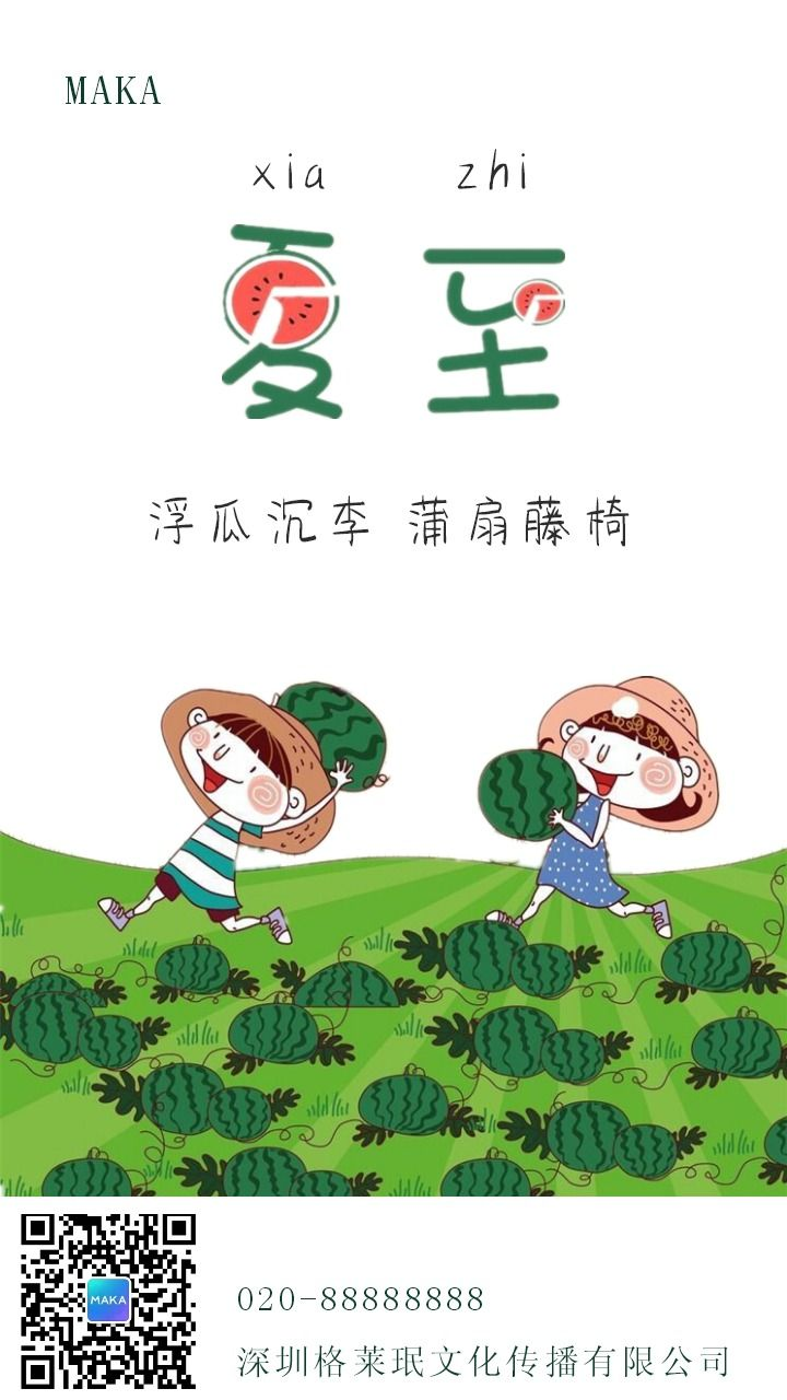 夏至二十四节气文化习俗民俗风俗企业宣传推广通用绿色简约卡通日签海报