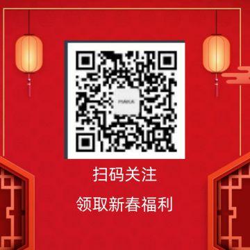 中国风扫码新春领取福利公众号二维码