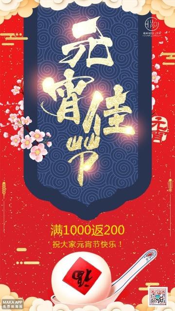 高端喜庆元宵节 汤圆团圆佳节传统节日汤圆 通用二维码朋友圈创意海报