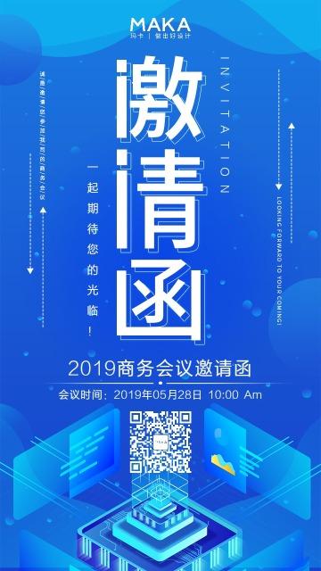 炫彩蓝色高端科技之光5G互联网商务会议新品发布会产品发布会招商邀请函宣传海报