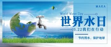 文艺清新世界水日宣传公众号封面头条