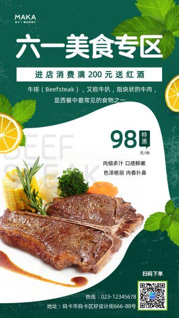六一美食专区促销海报餐饮促销海报