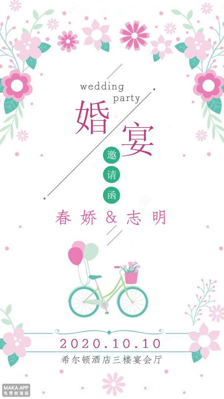 文艺小清新婚宴婚礼邀请函喜帖请帖-浅浅设计